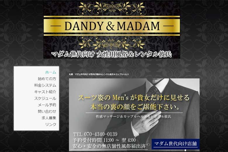 ダンディ&マダムの画像