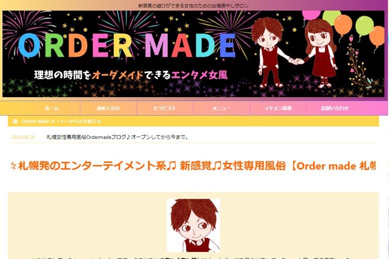 OrderMadeの画像