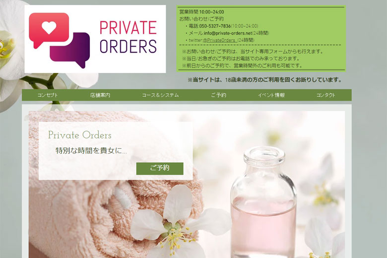 Private Ordersの画像