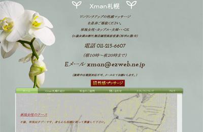 Xman札幌の画像