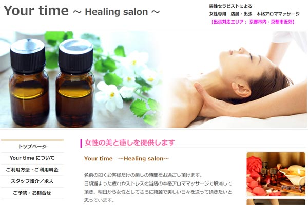 Your time 〜Healing salon〜